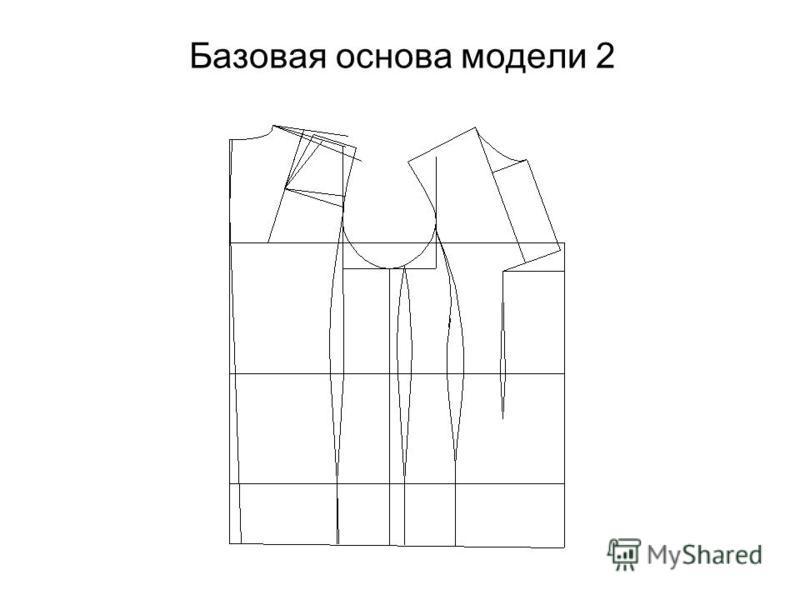 Базовая основа модели 2