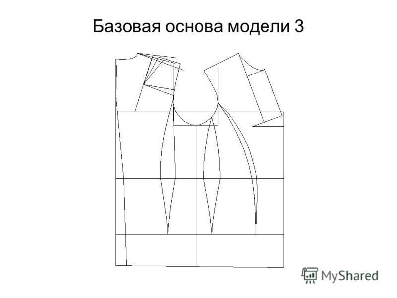 Базовая основа модели 3