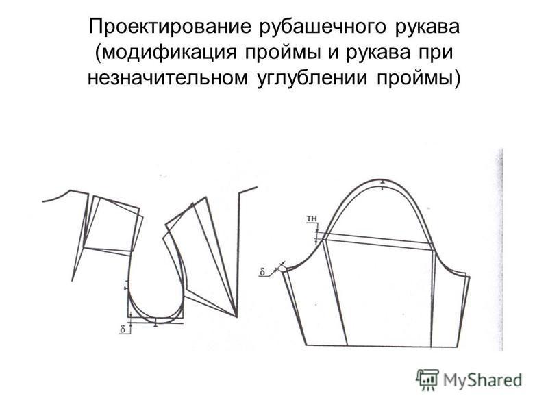 Проектирование рубашечного рукава (модификация проймы и рукава при незначительном углублении проймы)
