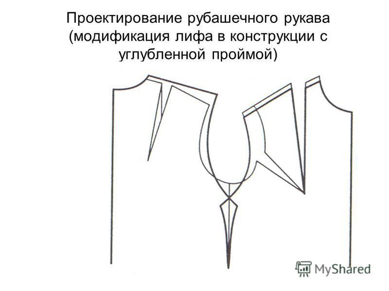 Проектирование рубашечного рукава (модификация лифа в конструкции с углубленной проймой)