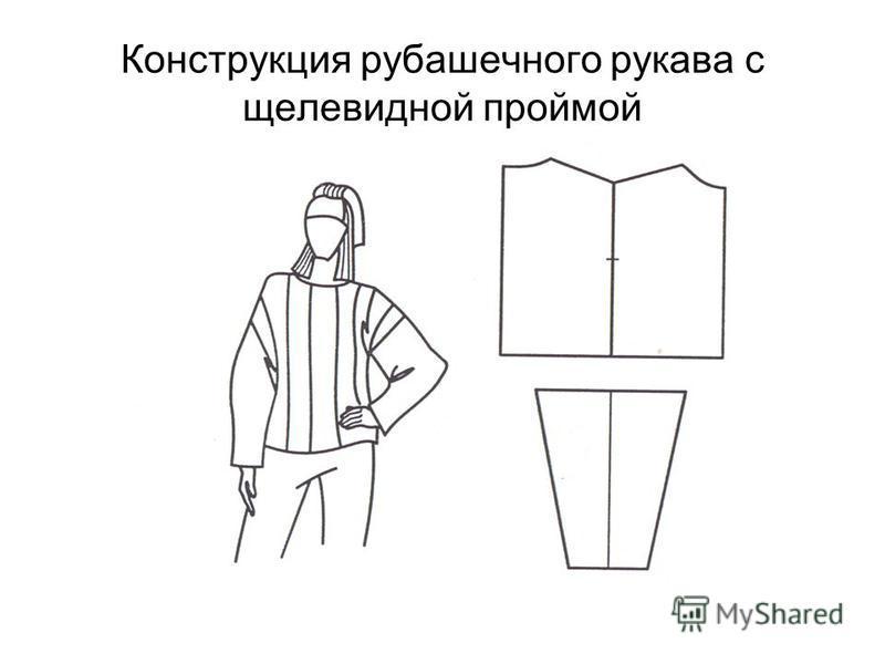 Конструкция рубашечного рукава с щелевидной проймой