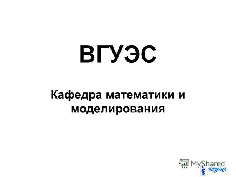 ВГУЭС Кафедра математики и моделирования
