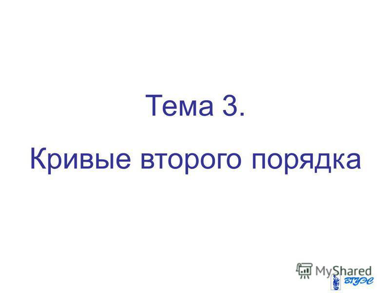 Тема 3. Кривые второго порядка