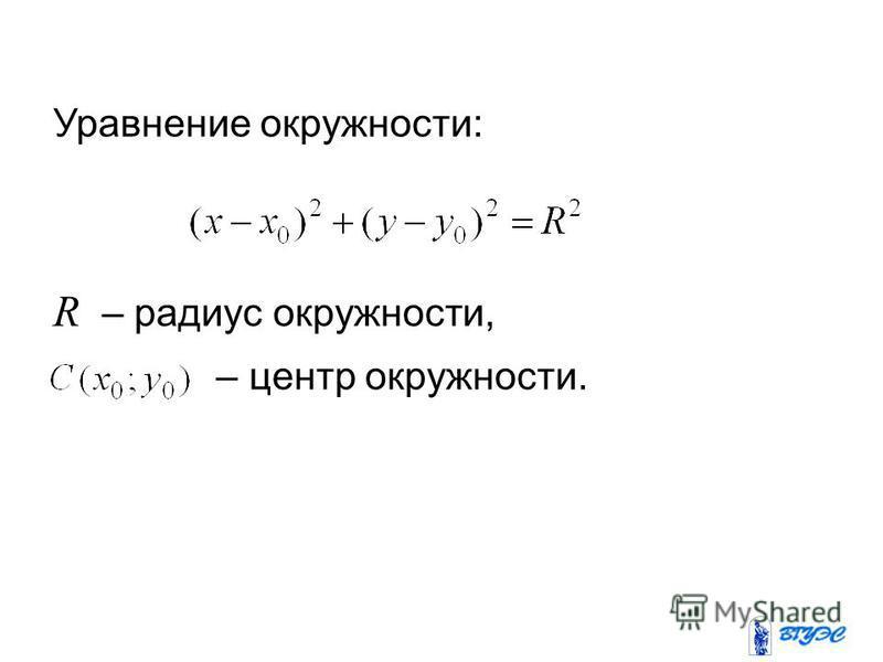 Уравнение окружности: R – радиус окружности, – центр окружности.