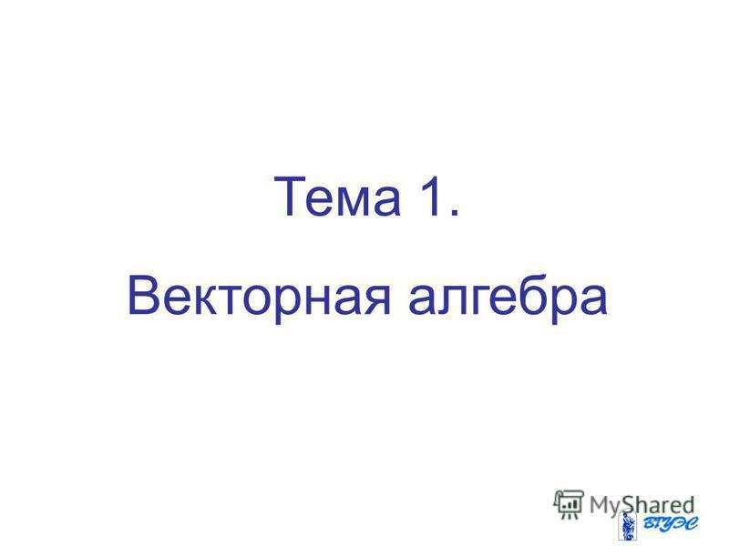 Тема 1. Векторная алгебра