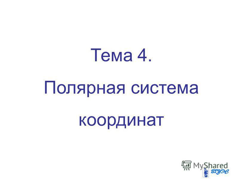 Тема 4. Полярная система координат