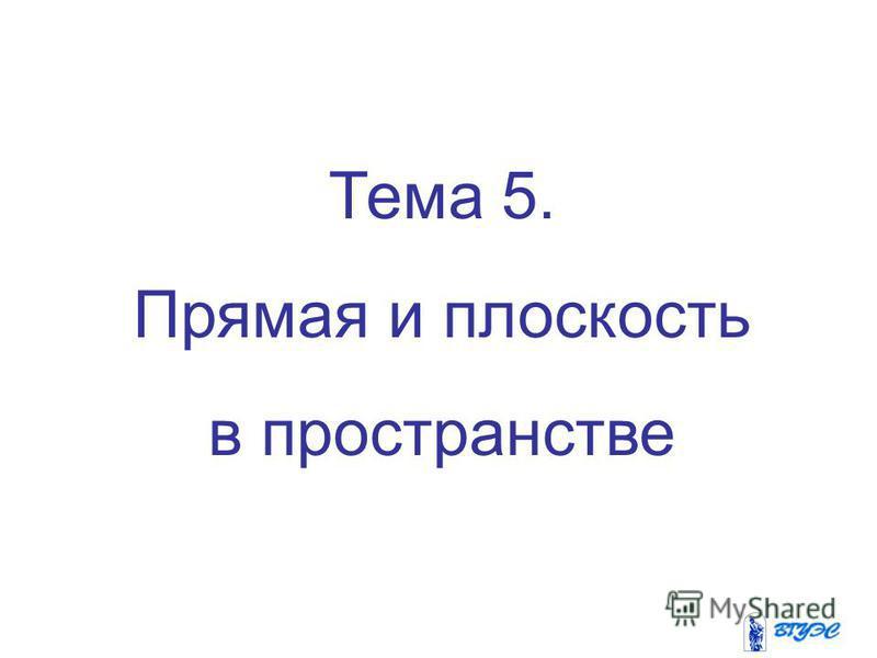 Тема 5. Прямая и плоскость в пространстве