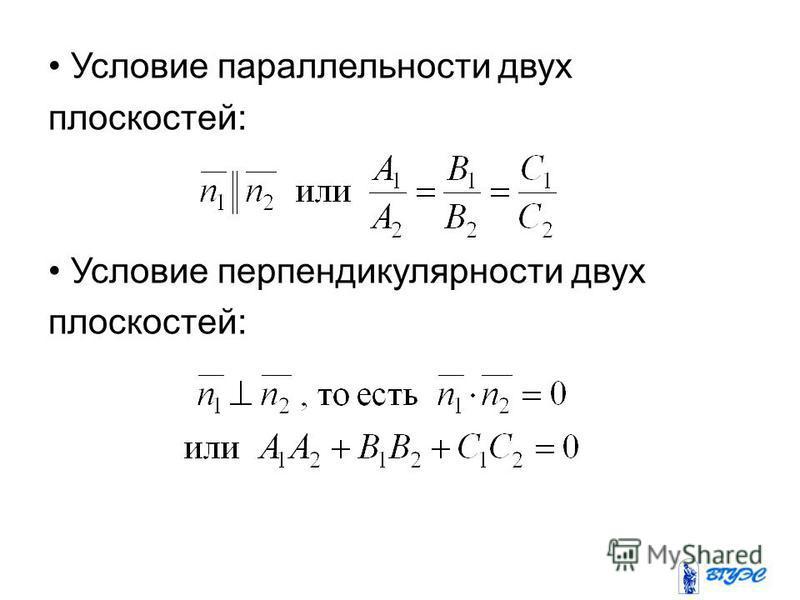 Условие параллельности двух плоскостей: Условие перпендикулярности двух плоскостей: