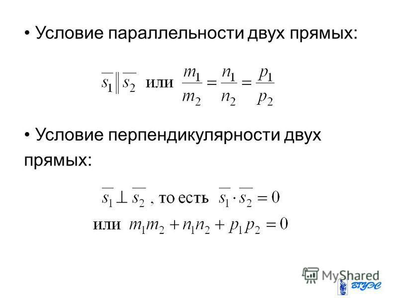 Условие параллельности двух прямых: Условие перпендикулярности двух прямых: