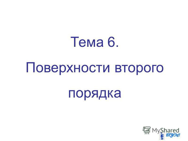 Тема 6. Поверхности второго порядка
