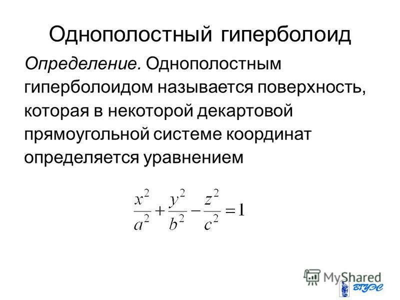 Однополостный гиперболоид Определение. Однополостным гиперболоидом называется поверхность, которая в некоторой декартовой прямоугольной системе координат определяется уравнением