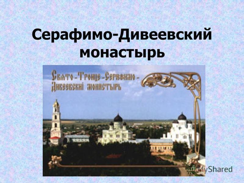 Серафимо-Дивеневский монастырь