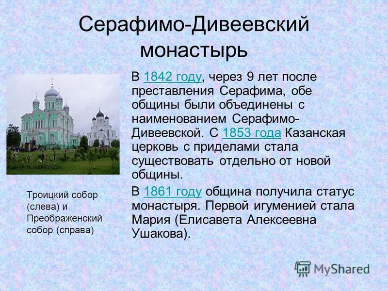 Серафимо-Дивеневский монастырь В 1842 году, через 9 лет после преставления Серафима, обе общины были объединены с наименованием Серафимо- Дивеевской. С 1853 года Казанская церковь с приделами стала существовать отдельно от новой общины.1842 году 1853