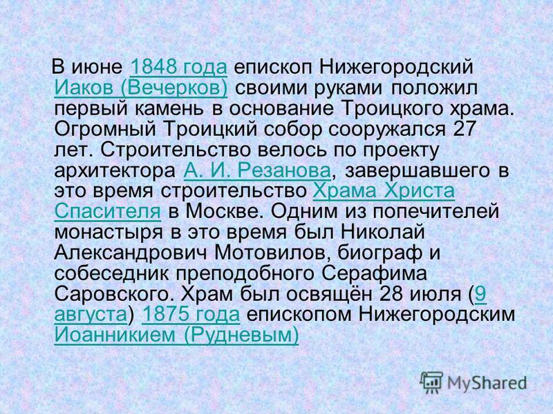 В июне 1848 года епископ Нижегородский Иаков (Вечерков) своими руками положил первый камень в основание Троицкого храма. Огромный Троицкий собор сооружался 27 лет. Строительство велось по проекту архитектора А. И. Резанова, завершавшего в это время с