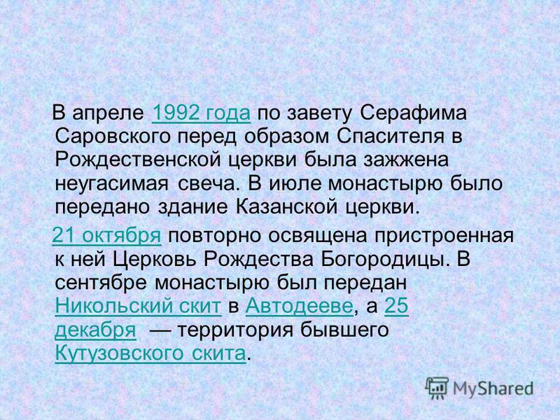 В апреле 1992 года по завету Серафима Саровского перед образом Спасителя в Рождественской церкви была зажжена неугасимая свеча. В июле монастырю было передано здание Казанской церкви.1992 года 21 октября повторно освящена пристроенная к ней Церковь Р