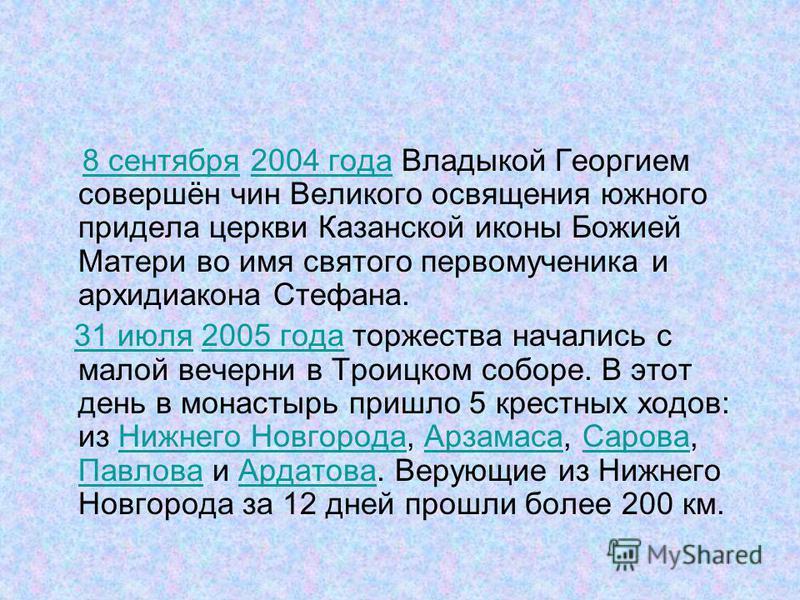 8 сентября 2004 года Владыкой Георгием совершён чин Великого освящения южного придела церкви Казанской иконы Божией Матери во имя святого первомученика и архидиакона Стефана.8 сентября 2004 года 31 июля 2005 года торжества начались с малой вечерни в