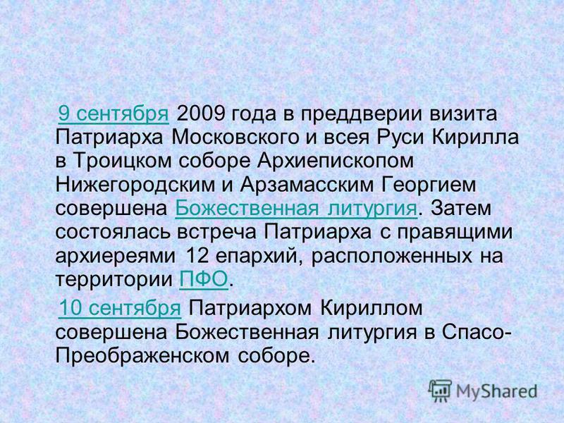 9 сентября 2009 года в преддверии визита Патриарха Московского и всея Руси Кирилла в Троицком соборе Архиепископом Нижегородским и Арзамасским Георгием совершена Божественная литургия. Затем состоялась встреча Патриарха с правящими архиереями 12 епар