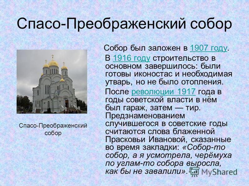 Спасо-Преображенский собор Собор был заложен в 1907 году.1907 году В 1916 году строительство в основном завершилось: были готовы иконостас и необходимая утварь, но не было отопления.1916 году После революции 1917 года в годы советской власти в нём бы