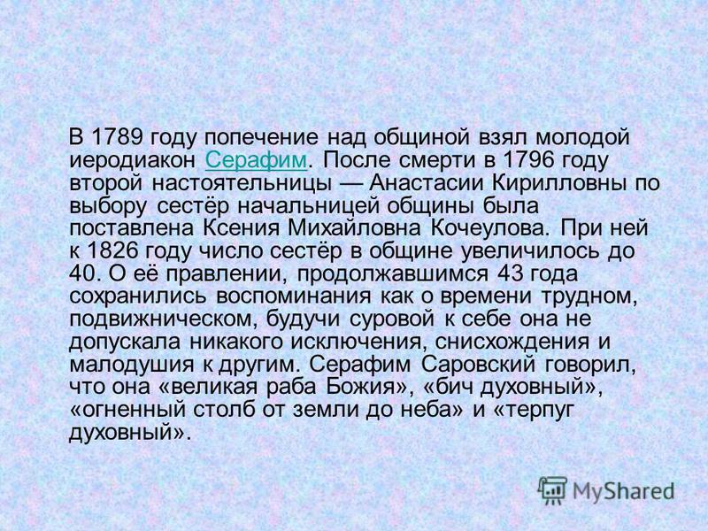 В 1789 году попечение над общиной взял молодой иеродиакон Серафим. После смерти в 1796 году второй настоятельницы Анастасии Кирилловны по выбору сестёр начальницей общины была поставлена Ксения Михайловна Кочеулова. При ней к 1826 году число сестёр в
