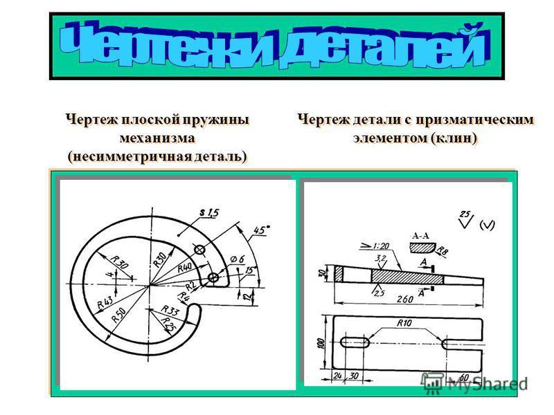 Чертеж плоской пружины механизма (несимметричная деталь) Чертеж плоской пружины механизма (несимметричная деталь) Чертеж детали с призматическим элементом (клин) Чертеж детали с призматическим элементом (клин) А-А
