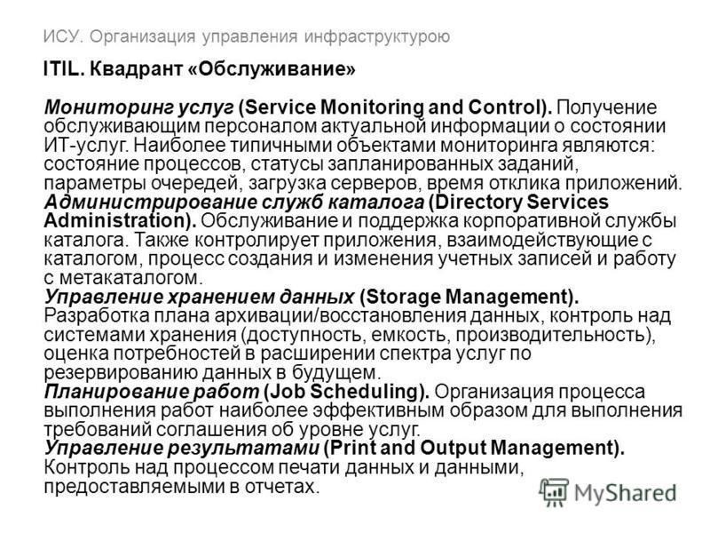 ИСУ. Организация управления инфраструктурою ITIL. Квадрант «Обслуживание» Мониторинг услуг (Service Monitoring and Control). Получение обслуживающим персоналом актуальной информации о состоянии ИТ-услуг. Наиболее типичными объектами мониторинга являю
