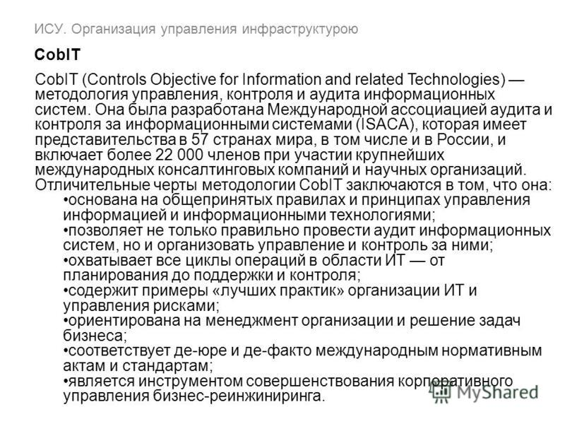 ИСУ. Организация управления инфраструктурою CobIT CobIT (Controls Objective for Information and related Technologies) методология управления, контроля и аудита информационных систем. Она была разработана Международной ассоциацией аудита и контроля за