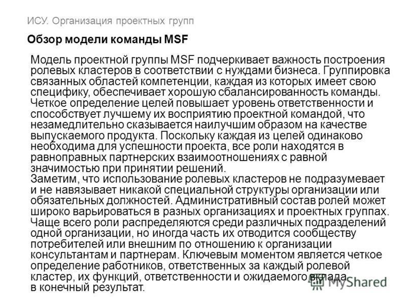 ИСУ. Организация проектных групп Обзор модели команды MSF Модель проектной группы MSF подчеркивает важность построения ролевых кластеров в соответствии с нуждами бизнеса. Группировка связанных областей компетенции, каждая из которых имеет свою специф