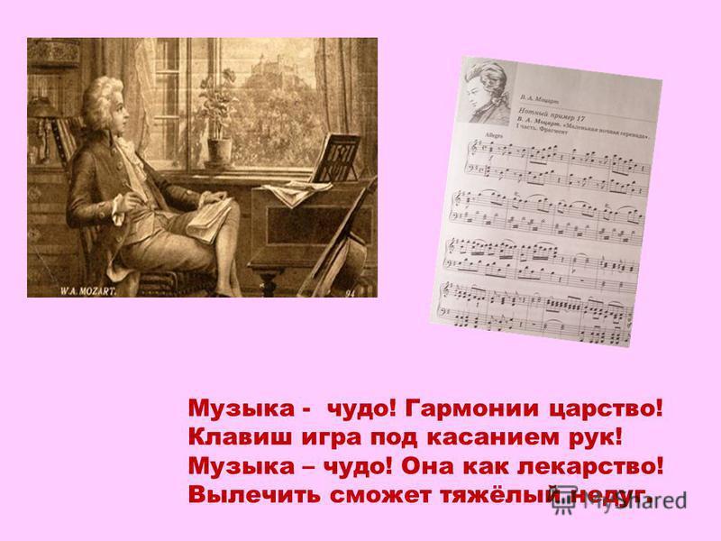 Музыка - чудо! Гармонии царство! Клавиш игра под касанием рук! Музыка – чудо! Она как лекарство! Вылечить сможет тяжёлый недуг.