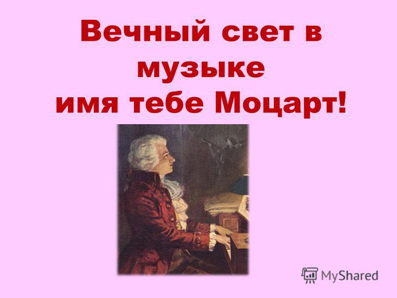 Вечный свет в музыке имя тебе Моцарт!