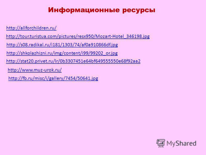 http://allforchildren.ru/ http://tour.turistua.com/pictures/resx950/Mozart-Hotel_346198. jpg http://s08.radikal.ru/i181/1303/74/af0a910866df.jpg http://shkolazhizni.ru/img/content/i99/99202_or.jpg http://stat20.privet.ru/lr/0b3307451e64bf649555550e68