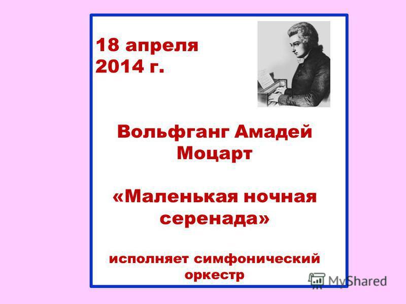 18 апреля 2014 г. Вольфганг Амадей Моцарт «Маленькая ночная серенада» исполняет симфонический оркестр