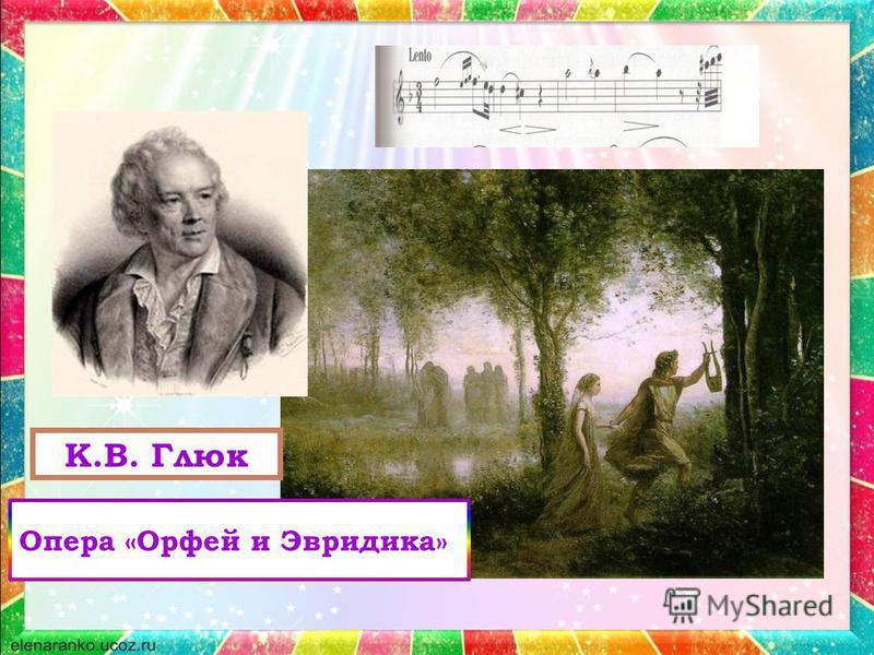 Опера «Орфей и Эвридика» К.В. Глюк