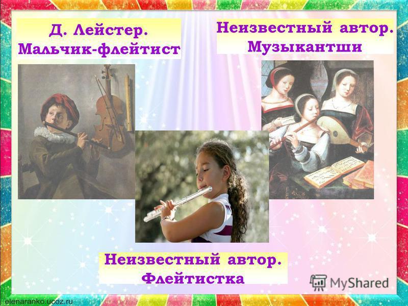 Неизвестный автор. Музыкантши Д. Лейстер. Мальчик-флейтист Неизвестный автор. Флейтистка
