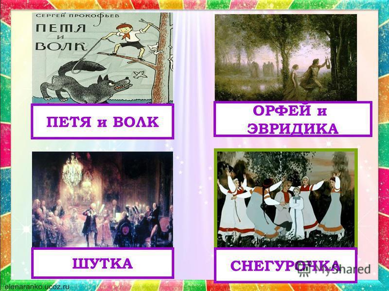 ПЕТЯ и ВОЛК ОРФЕЙ и ЭВРИДИКА ШУТКА СНЕГУРОЧКА