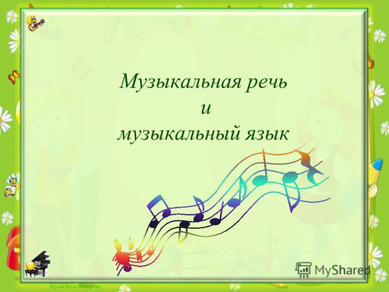 Корина Илона Викторовна Музыкальная речь и музыкальный язык