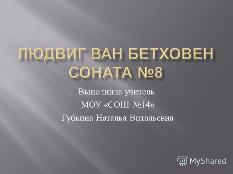 Выполнила учитель МОУ « СОШ 14» Губкина Наталья Витальевна