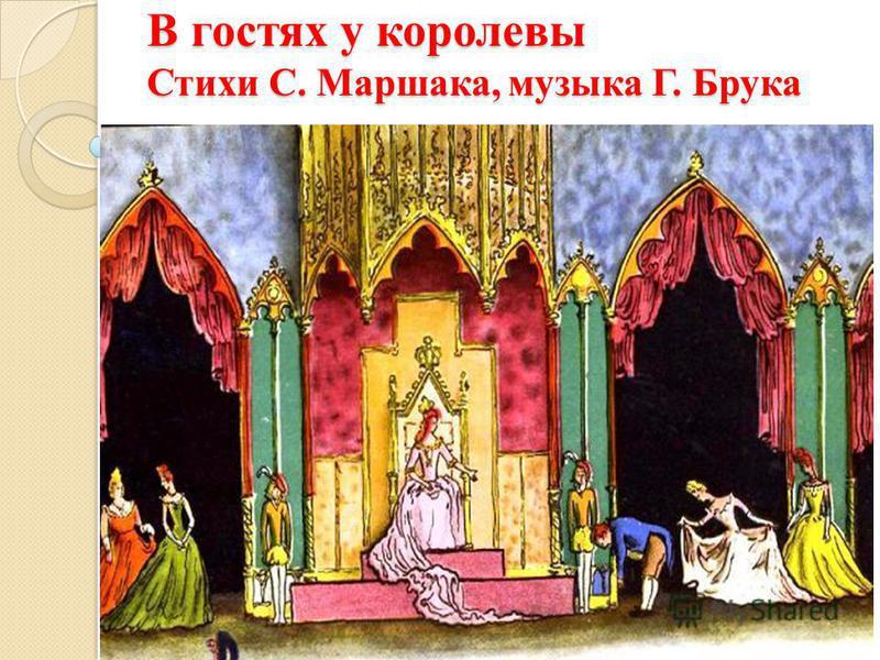 В гостях у королевы Стихи С. Маршака, музыка Г. Брука