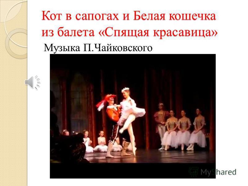 Кот в сапогах и Белая кошечка из балета «Спящая красавица» Музыка П.Чайковского
