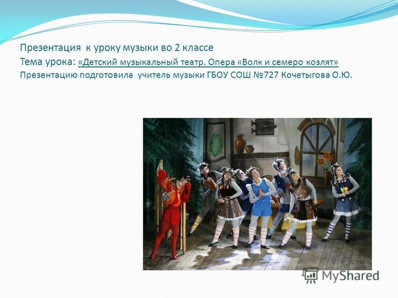 Презентация музыкальный театр опера