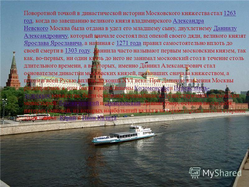 Поворотной точкой в династической истории Московского княжества стал 1263 год, когда по завещанию великого князя владимирского Александра Невского Москва была отдана в удел его младшему сыну, двухлетнему Даниилу Александровичу, который вначале состоя