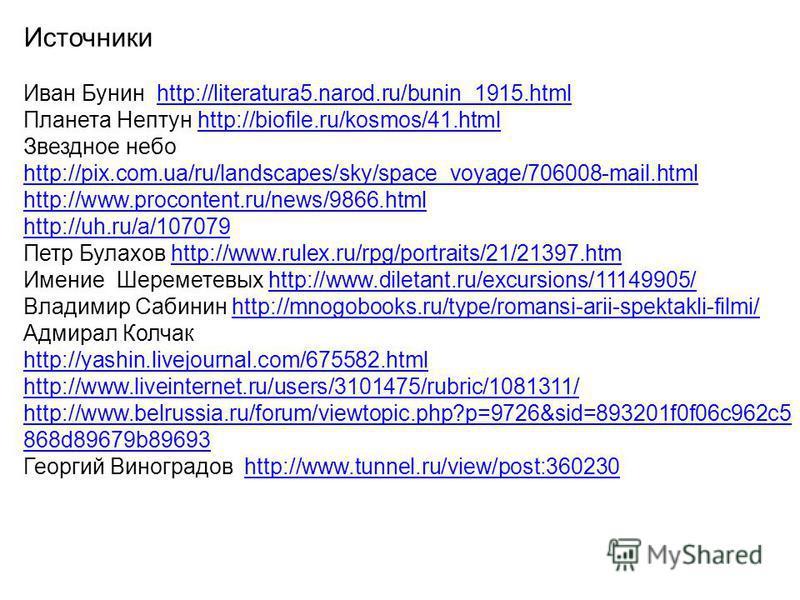 Источники Иван Бунин http://literatura5.narod.ru/bunin_1915.htmlhttp://literatura5.narod.ru/bunin_1915. html Планета Нептун http://biofile.ru/kosmos/41.htmlhttp://biofile.ru/kosmos/41. html Звездное небо http://pix.com.ua/ru/landscapes/sky/space_voya
