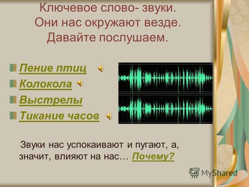 Что такое музыка? - вид искусства, художественным материалом которого является звук, особым образом организованный во времени. - искусство стройного и согласного сочетания звуков. (Толковый словарь В. Даля) -это набор звуков, которые включают тогда,