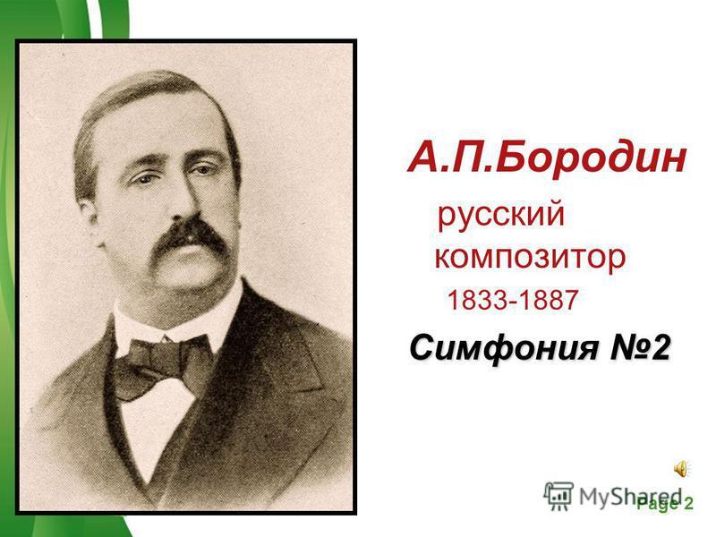 Free Powerpoint TemplatesPage 2 А.П.Бородин русский композитор 1833-1887 Симфония 2