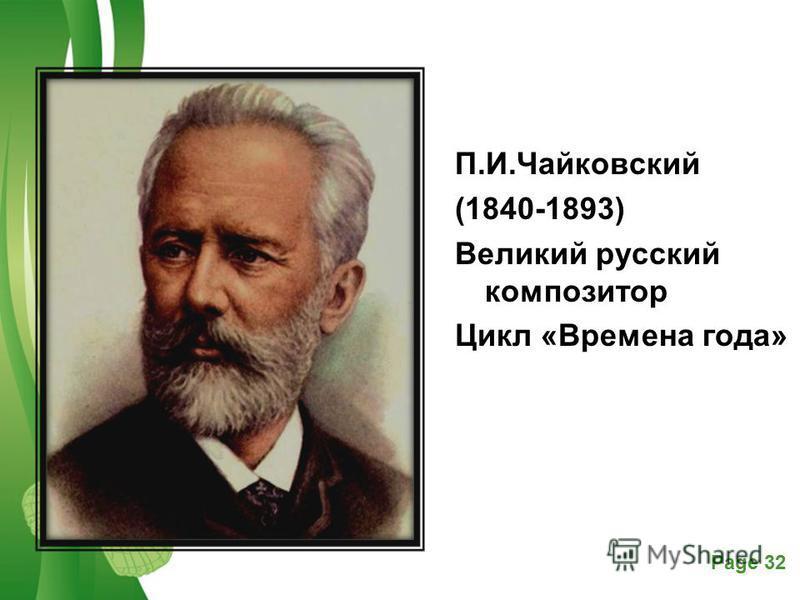 Free Powerpoint TemplatesPage 32 П.И.Чайковский (1840-1893) Великий русский композитор Цикл «Времена года»