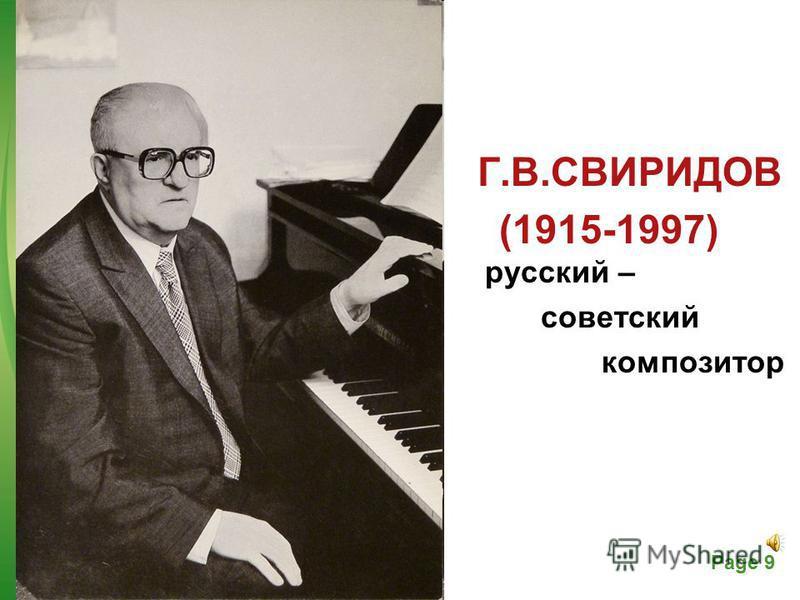 Free Powerpoint TemplatesPage 9 Г.В.СВИРИДОВ (1915-1997) русский – советский композитор
