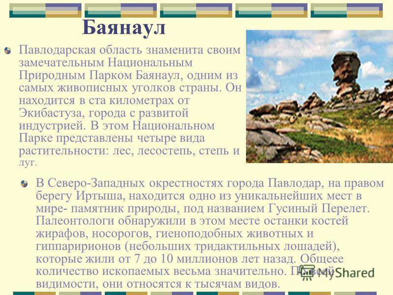 Баянаул Павлодарская область знаменита своим замечательным Национальным Природным Парком Баянаул, одним из самых живописных уголков страны. Он находится в ста километрах от Экибастуза, города с развитой индустрией. В этом Национальном Парке представл