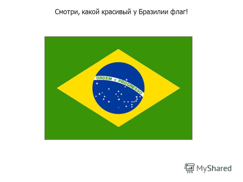 Смотри, какой красивый у Бразилии флаг!