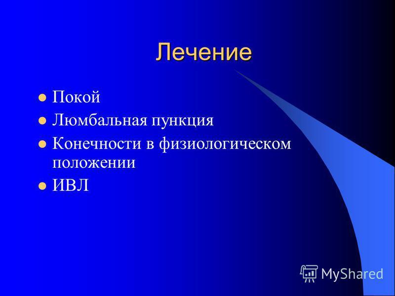 Лечение Покой Люмбальная пункция Конечности в физиологическом положении ИВЛ