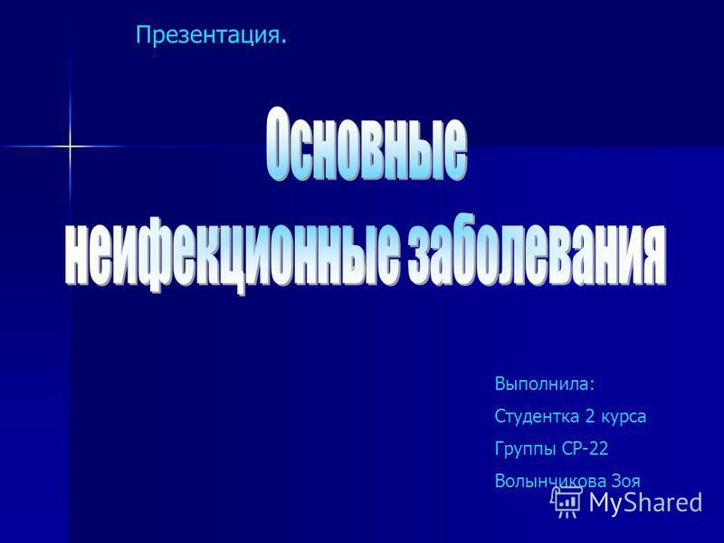 Выполнила: Студентка 2 курса Группы СР-22 Волынчикова Зоя Презентация.