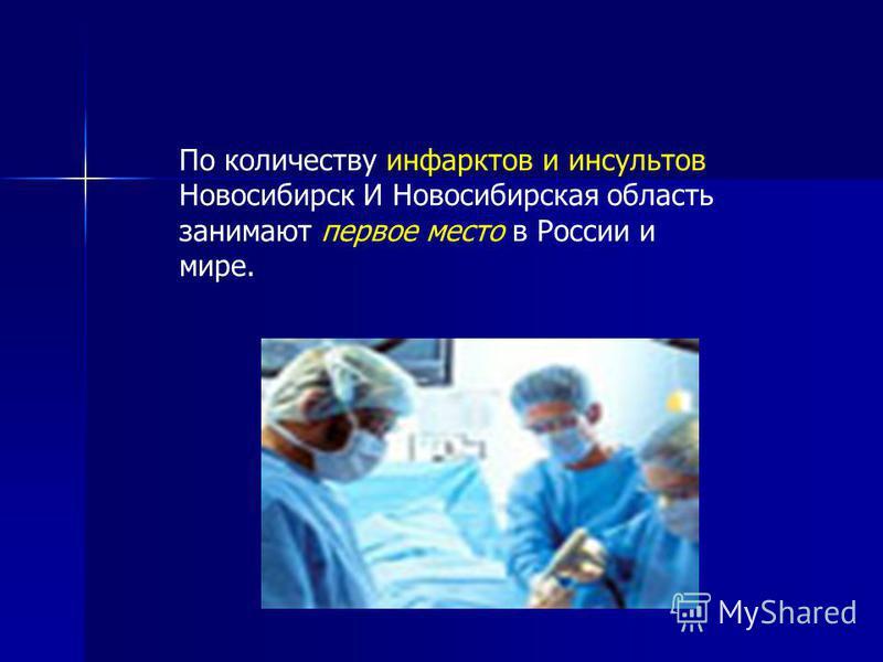 По количеству инфарктов и инсультов Новосибирск И Новосибирская область занимают первое место в России и мире.